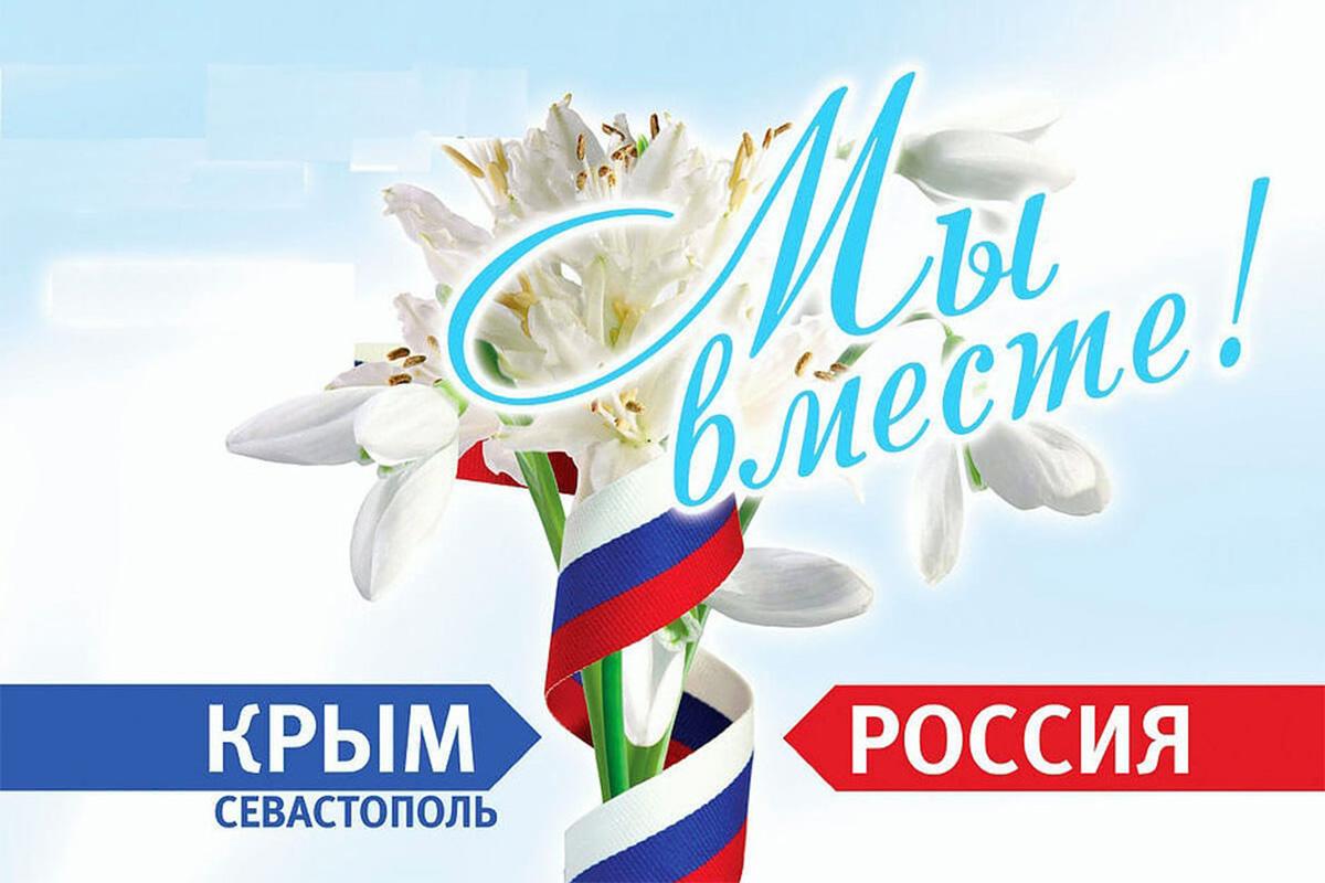 калининграде поздравления крымчанам в картинках артёмова уверяет